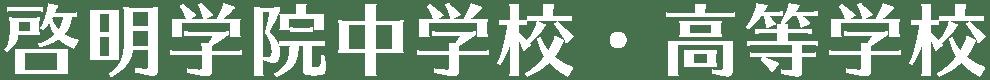 啓明学院中学校・高等学校